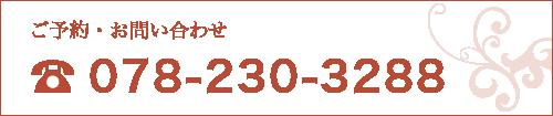 ご予約・お問い合わせ 078-230-3288